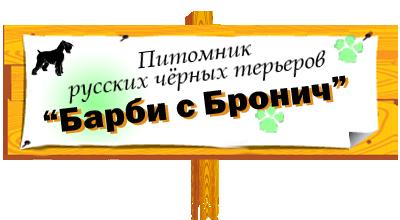 """Питомник """"Барби с Бронич"""""""
